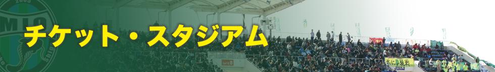 チケット・スタジアム