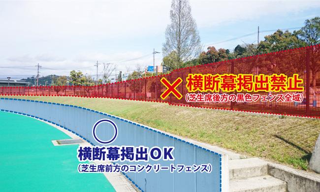 koka_oudanmaku2_2