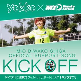 yokko_kickoff01