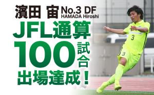濱田宙選手100試合出場