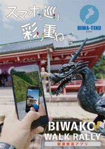biwateku1